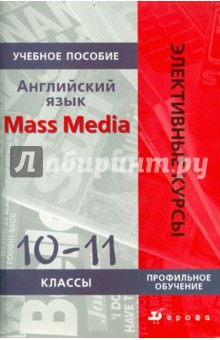 Английский язык. Mass Media. 10-11 классы: учебное пособие