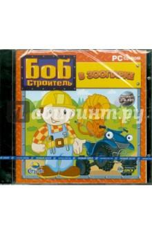 Боб-строитель в зоопарке (CDpc)