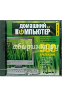Домашний компьютер 2.0 (DVD)
