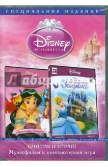 Волшебная история Жасмин + Королевство для Золушки (2DVD)