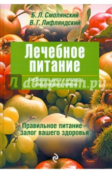 Смолянский Борис Леонидович, Лифляндский Владислав Геннадьевич Лечебное питание