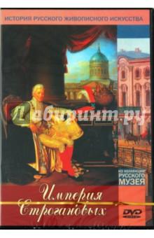 Империя Строгановых (DVD)
