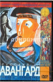Русский авангард. Роман с революцией (DVD)