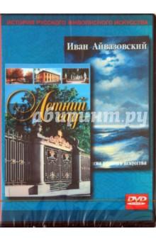Кривонос Александр Иван Айвазовский. Летний сад (DVD)