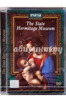 Государственный Эрмитаж (8 языков) (DVD)