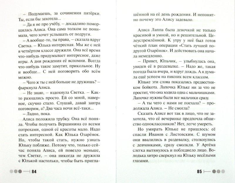 Иллюстрация 1 из 8 для Не предавай меня! - Тамара Михеева | Лабиринт - книги. Источник: Лабиринт