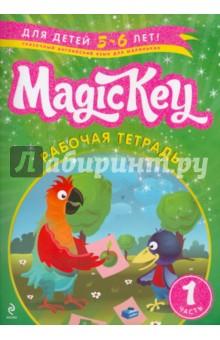 Томилина Елена Петровна Magic Key: для детей 5-6 лет: рабочая тетрадь. Часть 1