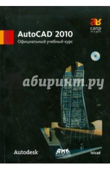AutoCAD 2010. Официальный учебный курс (+CD)