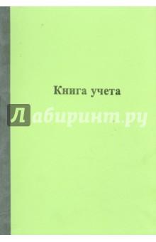 Книга учета 96 листов (КУ-213)