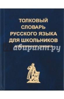 Толковый словарь русского языка для школьников (карманный формат)