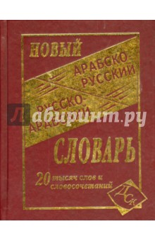 Новый арабско-русский и русско-арабский словарь. 20 000 слов