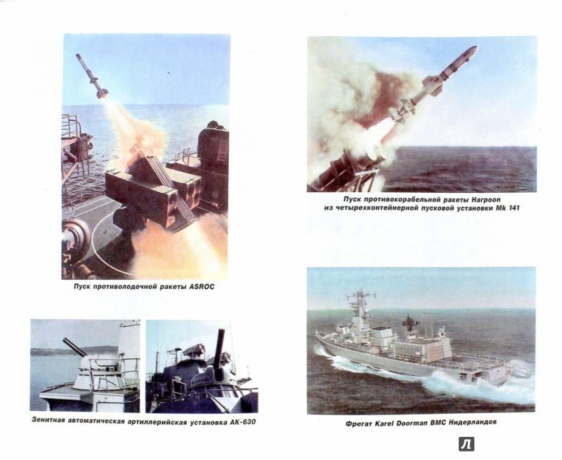 Иллюстрация 1 из 29 для Фрегаты и сторожевые корабли - Виктор Шунков | Лабиринт - книги. Источник: Лабиринт