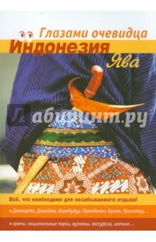 Сумский Виктор, Пугачева Екатерина, Серебряков Сергей Индонезия. Ява