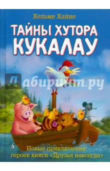Хайне Хельме Тайны хутора Кукалау