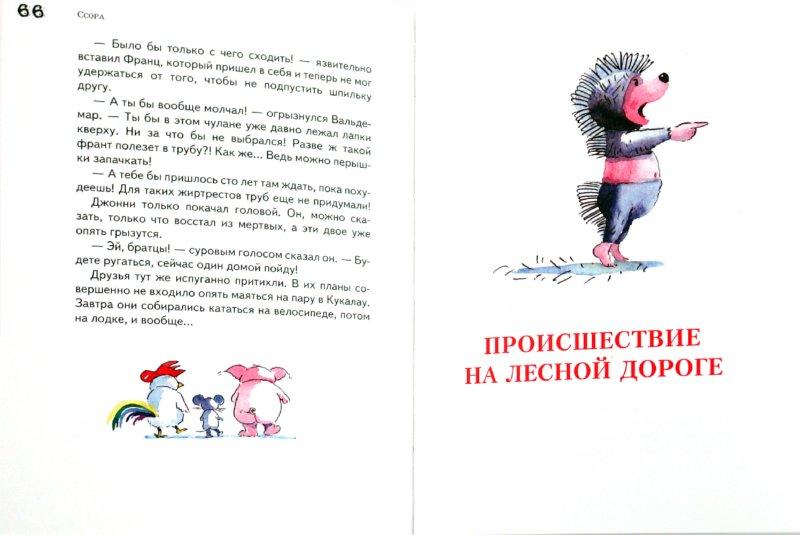 Иллюстрация 1 из 24 для Тайны хутора Кукалау - Хельме Хайне | Лабиринт - книги. Источник: Лабиринт