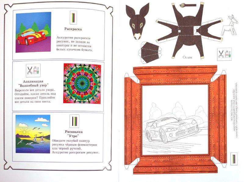 Иллюстрация 1 из 5 для Книжка-конструктор. Мастерилка. Творческая развивающая игра для детей, родителей и учителей (19146) - Л. Дубас | Лабиринт - игрушки. Источник: Лабиринт