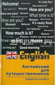 Английский для путешественников. English for Travellers