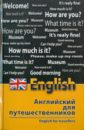 Английский для  ...
