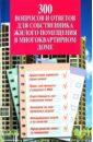 Атаманенко Сергей Александрович, Горобец Сергей Леонидович 300 вопросов и ответов для собственника жилого помещения в многоквартирном доме
