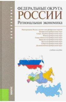 Федеральные округа России. Региональная экономика. Учебное пособие