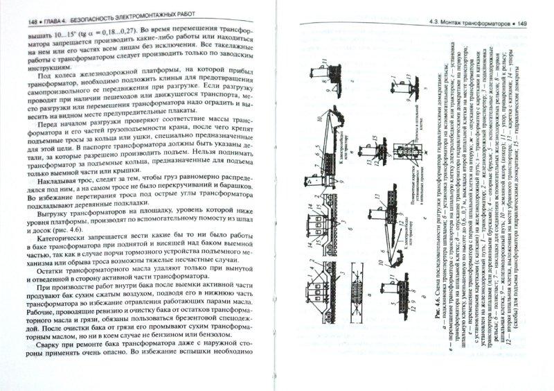 Иллюстрация 1 из 7 для Безопасность труда при монтаже, обслуживании и ремонте электрооборудования предприятий - Юрий Сибикин | Лабиринт - книги. Источник: Лабиринт
