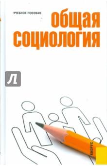 Общая социология. Учебное пособие