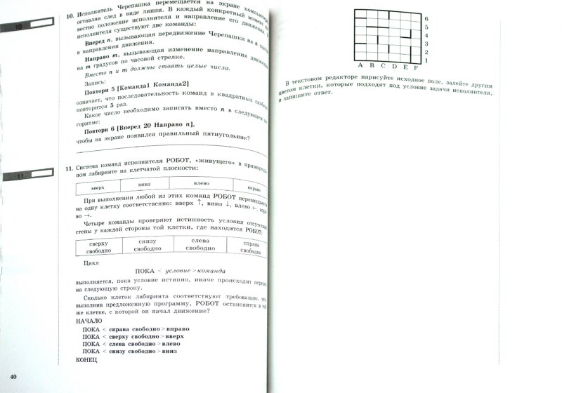 Тестовые Задания По Информатике.Рабочая Тетрадь 9 Класс Зорина