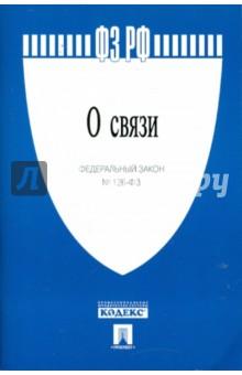 """Федеральный закон """"О связи"""" №126-ФЗ от Лабиринт"""