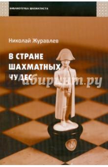 Журавлев Николай Иванович В стране шахматных чудес