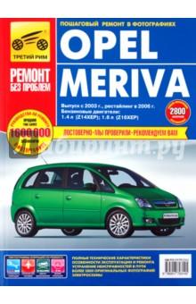 OPEL MERIVA с 2003: Руководство эксплуатации, техническому обслуживанию и ремонту
