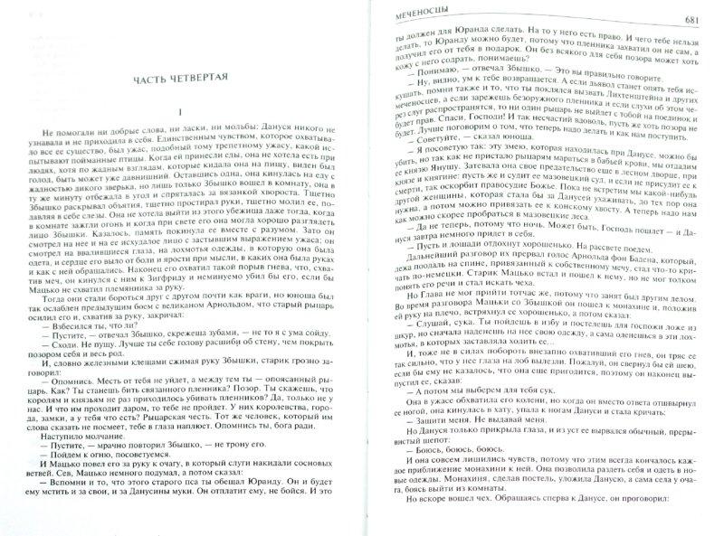 Иллюстрация 1 из 48 для Полное собрание исторических романов в 2-х томах. Том 1 - Генрик Сенкевич | Лабиринт - книги. Источник: Лабиринт