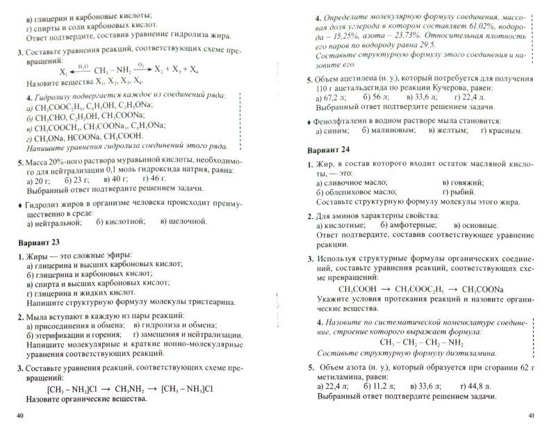 Скачать гдз по химии за 10 класс новошинский