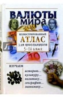 Валюты мира 5-11кл. Малый иллюстр. атлас
