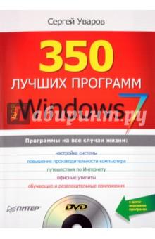 350 ������ �������� ��� Windows 7 (+DVD)