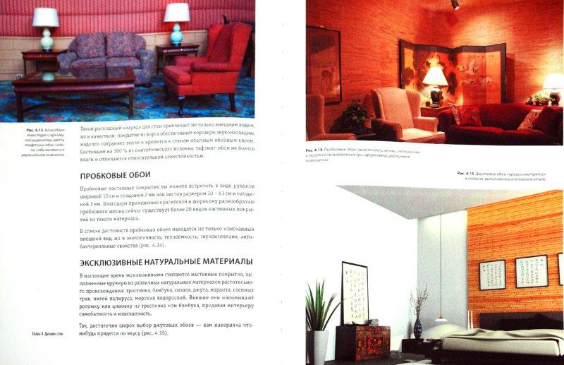 Иллюстрация 1 из 11 для Дизайн, перепланировка, отделка квартир. Как стильно обустроить жилье - Евгений Симонов | Лабиринт - книги. Источник: Лабиринт
