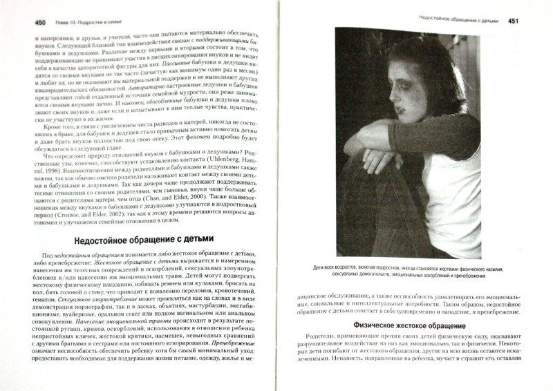 Иллюстрация 1 из 16 для Психология подросткового возраста - Райс, Долджин | Лабиринт - книги. Источник: Лабиринт