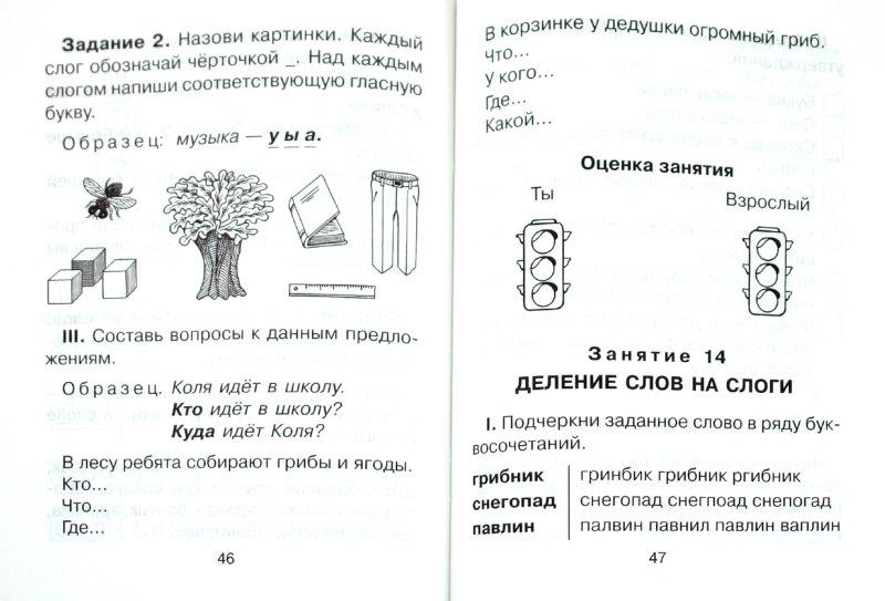 Иллюстрация 1 из 16 для 20 занятий по русскому языку для предупреждения дисграфии. 1 класс - Ольга Чистякова | Лабиринт - книги. Источник: Лабиринт