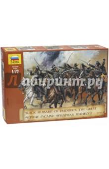 Сборная модель Чёрные гусары Фридриха Великого (8079)Пластиковые модели: Солдаты<br>Описание: Прусская армия при Фридрихе Великом считалась самой лучшей в Европе, прусская кавалерия считалась элитой прусской армии, а черные гусары - элитой прусской кавалерии.<br>Гусарские полки были детищем Фридриха II, созданным им по образцу австрийской легкой конницы. В наборе 19 неокрашенных конных солдатиков: Командир, Трубач, Гусар, Знаменосец. Набор прекрасно дополнит набор 8071 Гренадеров Фридриха Великого.<br>Миниатюрам свойственны выразительные позы и характерная форма элиты прусской кавалерии Черных гусар.<br>Размер готовой фигурки: 2,4 см.<br>Масштаб: 1/72.<br>Моделистам до 10 лет рекомендуется помощь взрослых.<br>Не рекомендуется детям до 3-х лет. Содержит мелкие детали.<br>Сделано в России.<br>