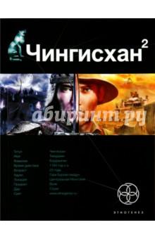 Волков Сергей Юрьевич Чингисхан. Книга 2. Чужие земли