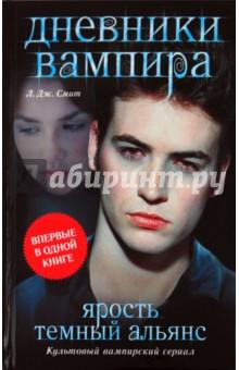 Книгу на дневники вампиров