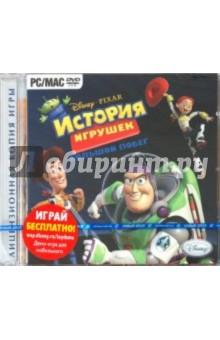 История Игрушек: Большой побег (DVD)