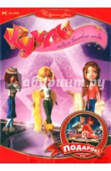 Куклы. Неделя высокой моды (CD+DVD)