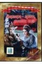 Роу Александр Варвара - краса, длинная коса (DVD)