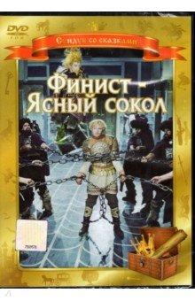 Финист - Ясный Сокол (DVD)