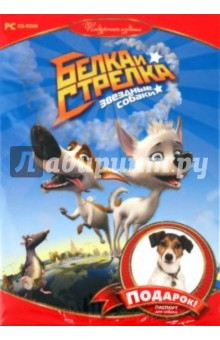 Белка и Стрелка. Звездные собаки (CDpc)