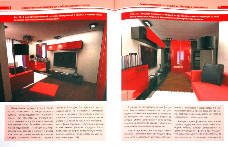 Иллюстрация 1 из 30 для Современный дизайн интерьеров в типовых квартирах | Лабиринт - книги. Источник: Лабиринт
