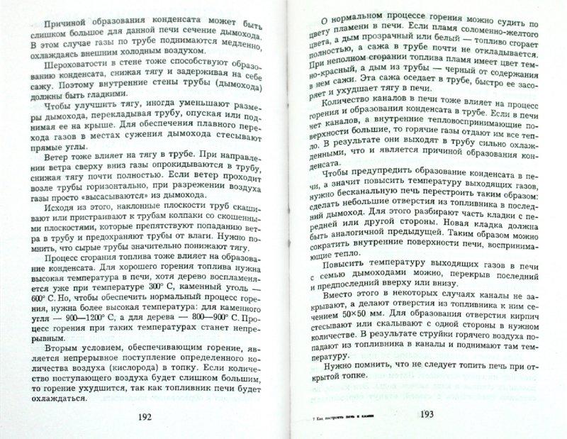 Иллюстрация 1 из 19 для Строим дом. Как построить печь и камин - Лариса Конева   Лабиринт - книги. Источник: Лабиринт