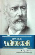 Клаус Манн: Петр Ильич Чайковский. Патетическая симфония