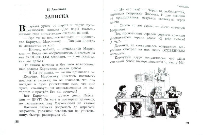 Иллюстрация 1 из 16 для Одноклассники. Рассказы из школьной жизни | Лабиринт - книги. Источник: Лабиринт
