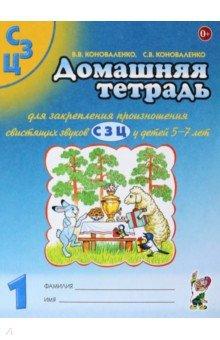 Домашняя тетрадь №1 для закрепления произношения свистящих звуков С, З, Ц у детей 5-7 лет